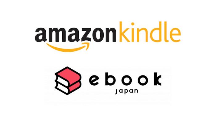Kindleストア ebookjapan 比較