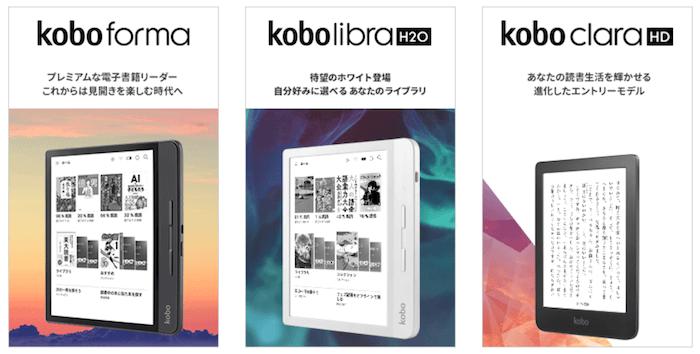 Kobo 端末