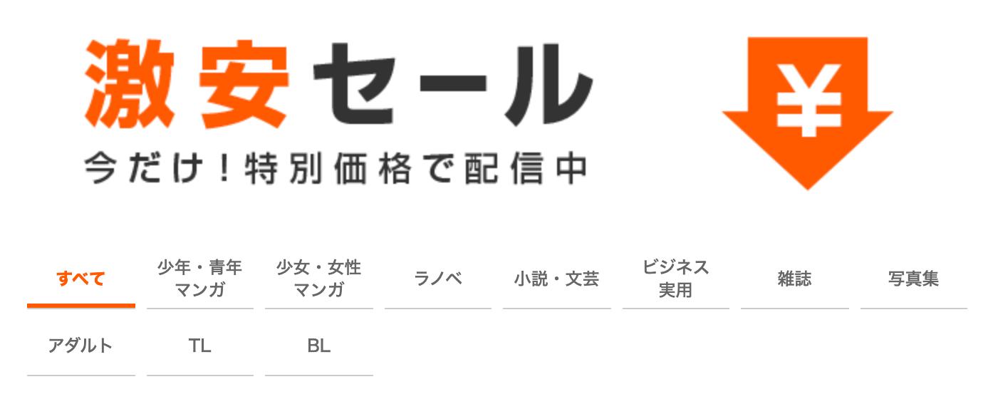 booklive saleページ 激安セール