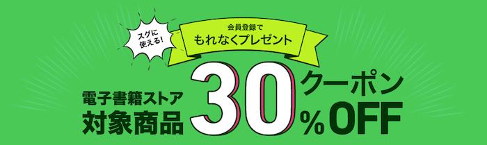 honto 会員登録 30%OFFクーポン