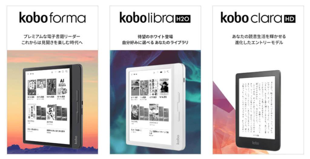 楽天Kobo 電子書籍リーダー