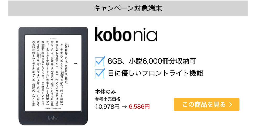 楽天お買い物マラソン 2020年11月 Kobo Nia 割引