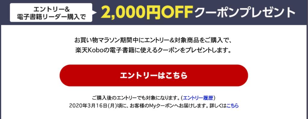 kobo 2000円クーポン
