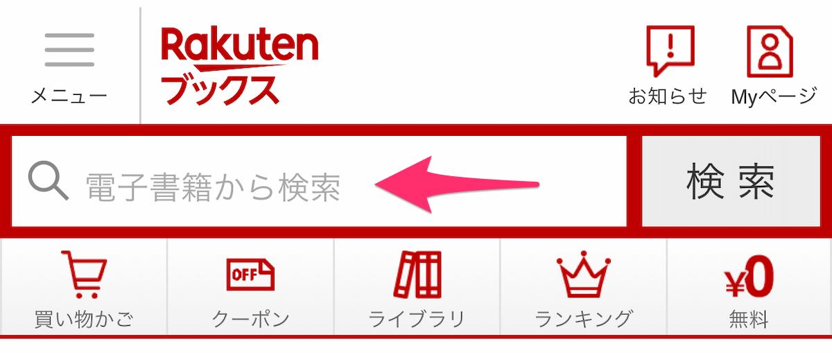 楽天Kobo 検索