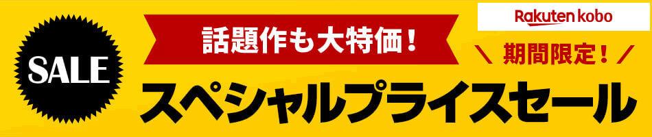 楽天Kobo セールページ
