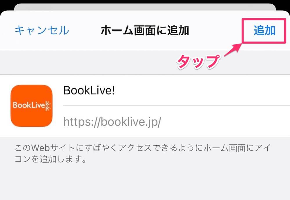 BookLive! ブックマーク作成手順 03