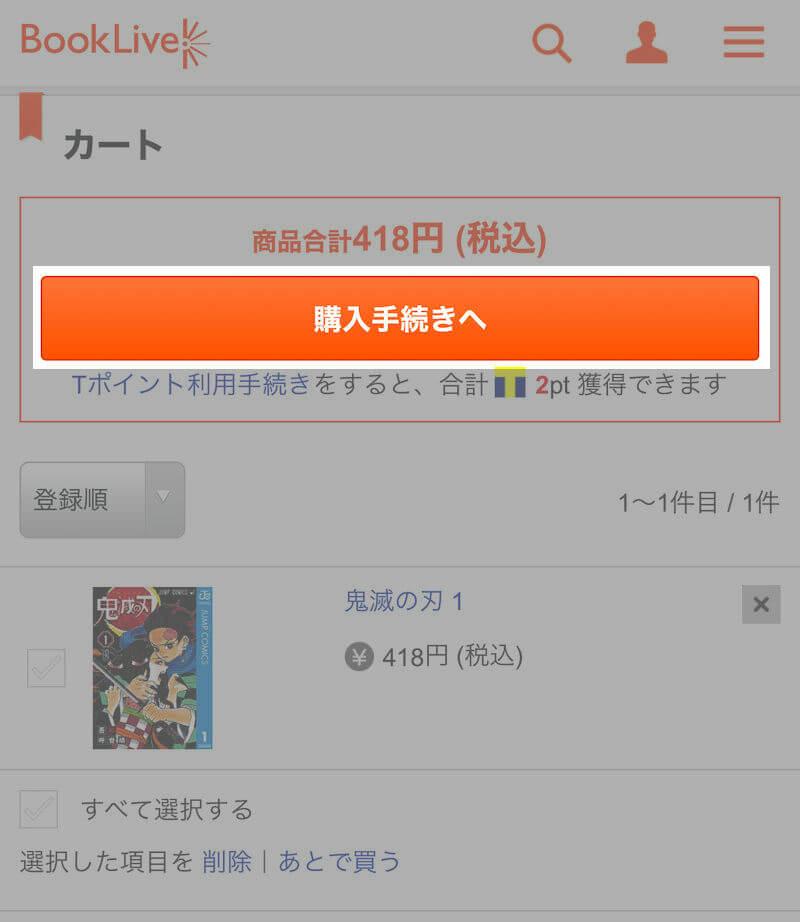 BookLive! 購入手順 02