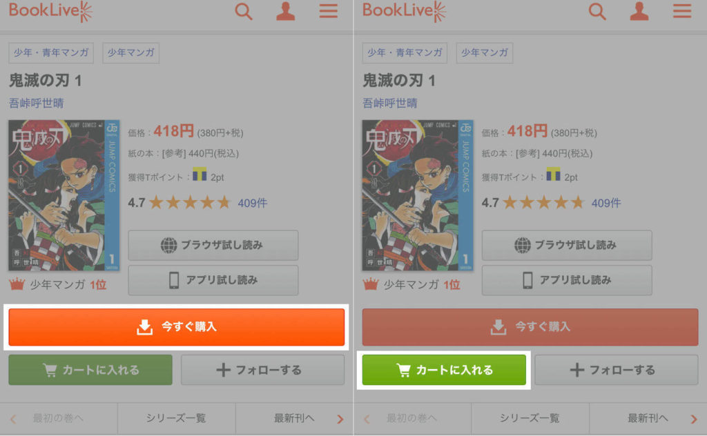 booklive 購入 今すぐ購入 カートに入れる