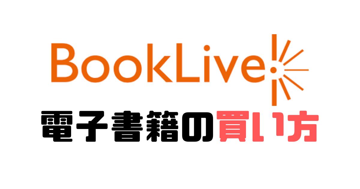booklive! 電子書籍 買い方