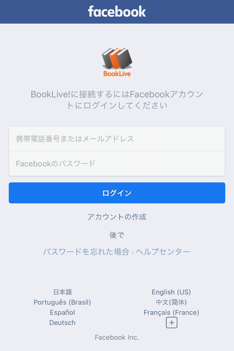 BookLive! Facebook 会員登録