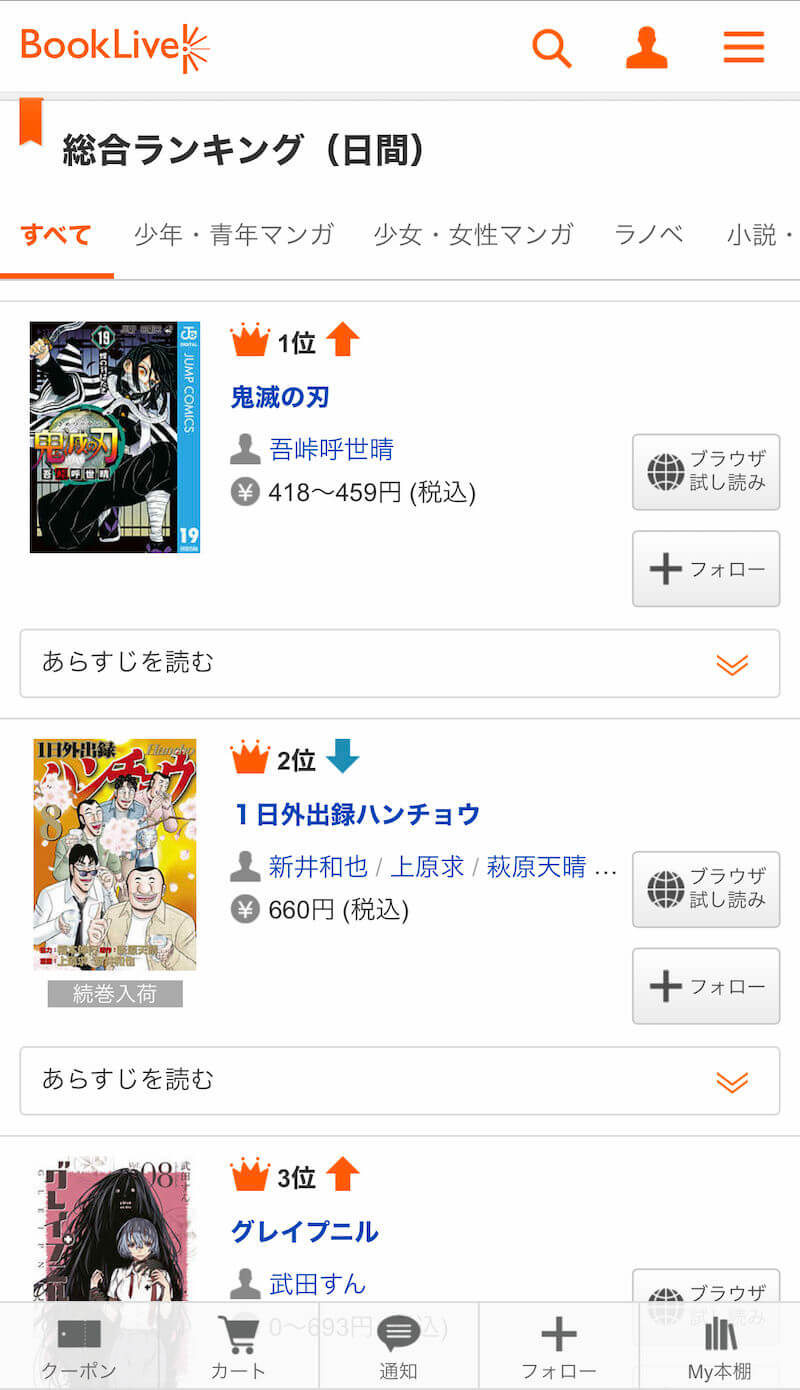 BookLive! 購入 ランキング