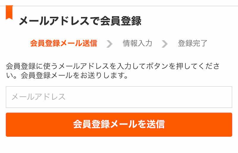 BookLive! 会員登録手順 メールアドレス 01