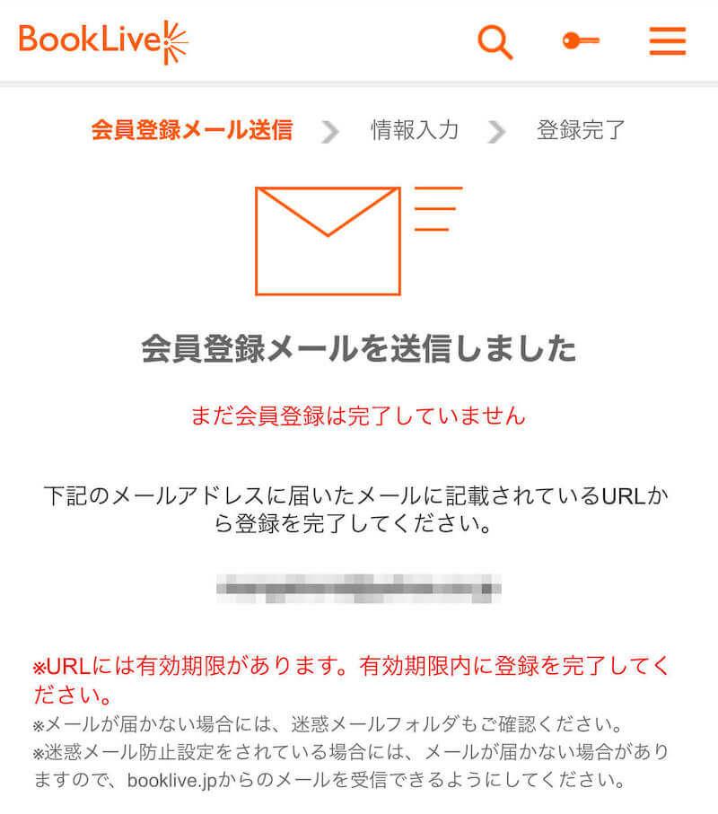 BookLive! 会員登録手順 メールアドレス 02