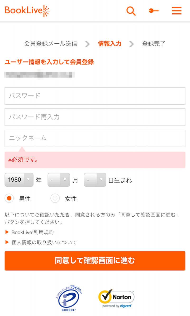 BookLive! 会員登録手順 メールアドレス 03