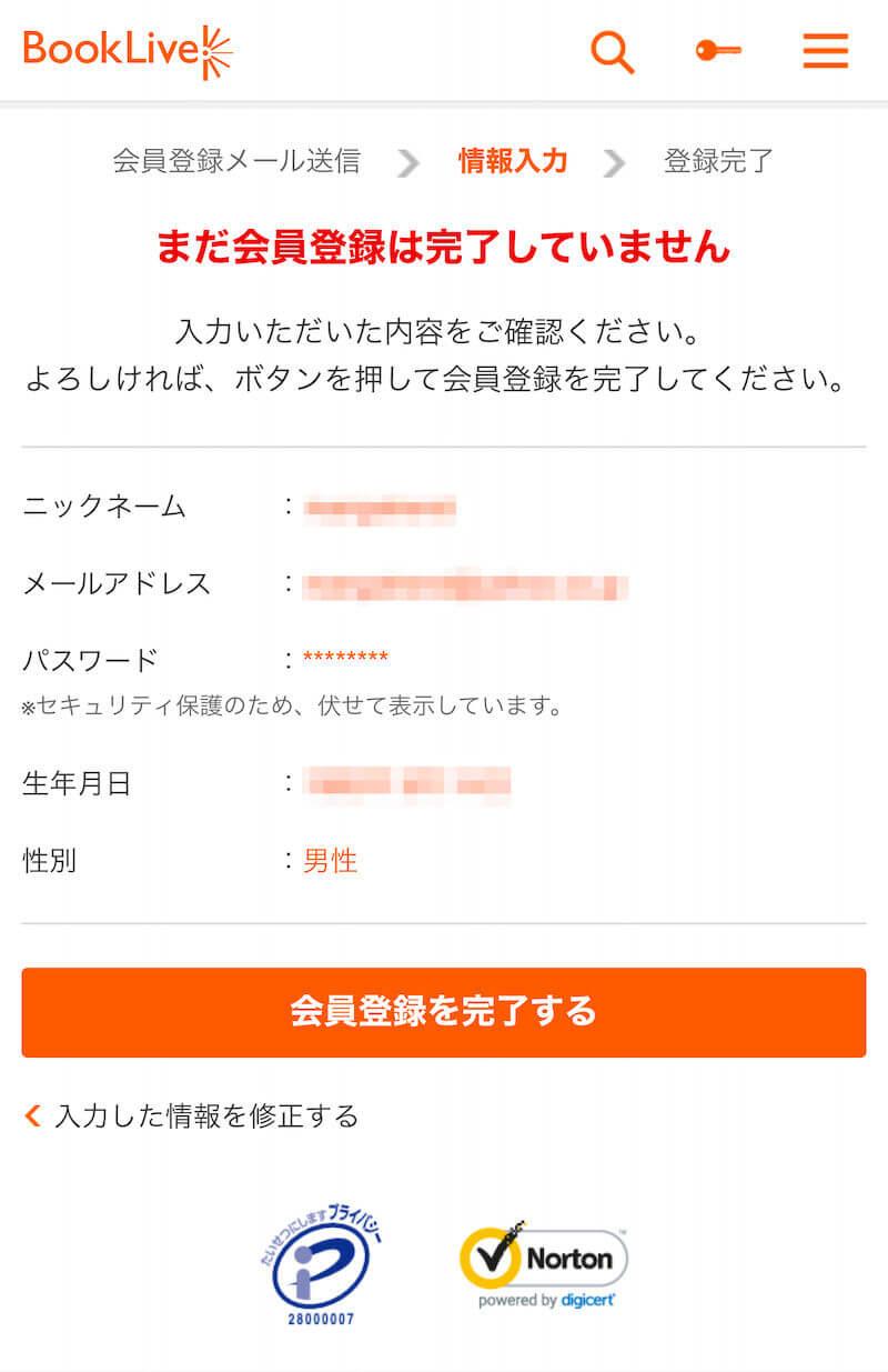 BookLive! 会員登録手順 メールアドレス 04