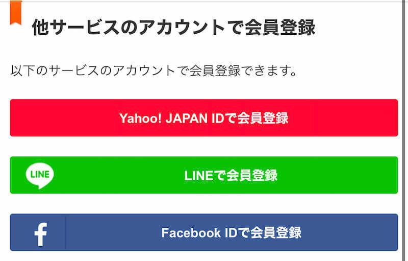 BookLive! Yahoo!JAPAN ID 会員登録
