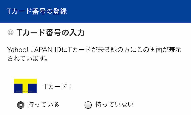 BookLive! Yahoo!JAPAN ID 会員登録 01