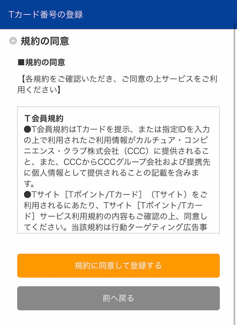 BookLive! Yahoo!JAPAN ID 会員登録 02