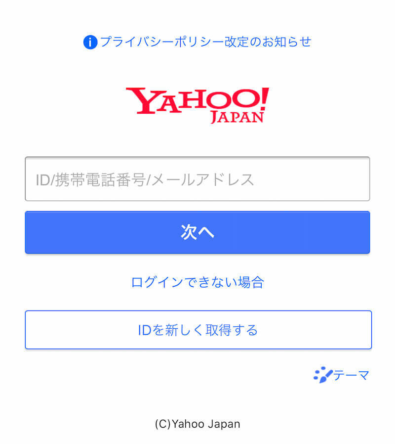 BookLive! Yahoo!JAPAN ID 会員登録 04