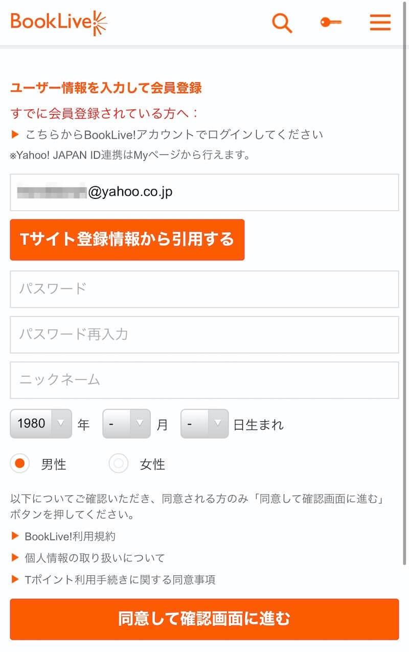 BookLive! Yahoo!JAPAN ID 会員登録 06