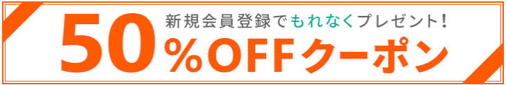 booklive 新規会員登録で50%OFFクーポン