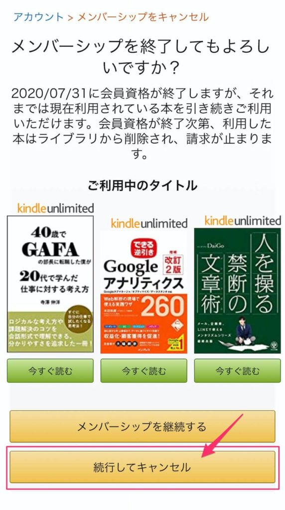 Kindle Unlimited キャンセル