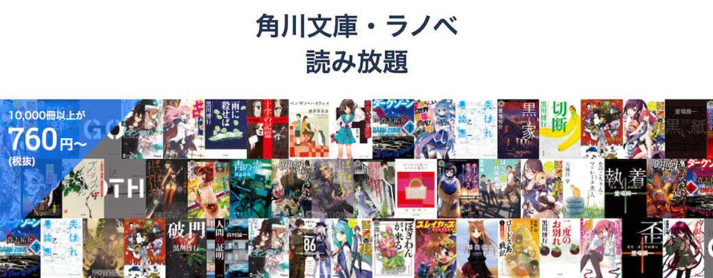 BOOK☆WALKER 角川文庫・ライトノベル 読み放題