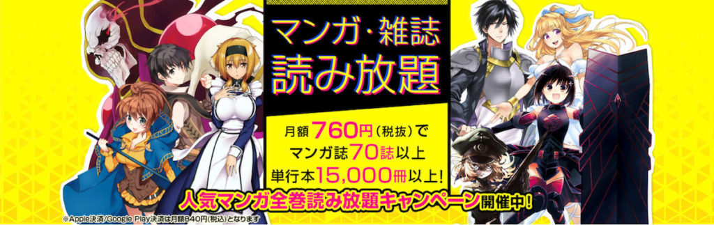 BOOK☆WALKER マンガ・雑誌読み放題