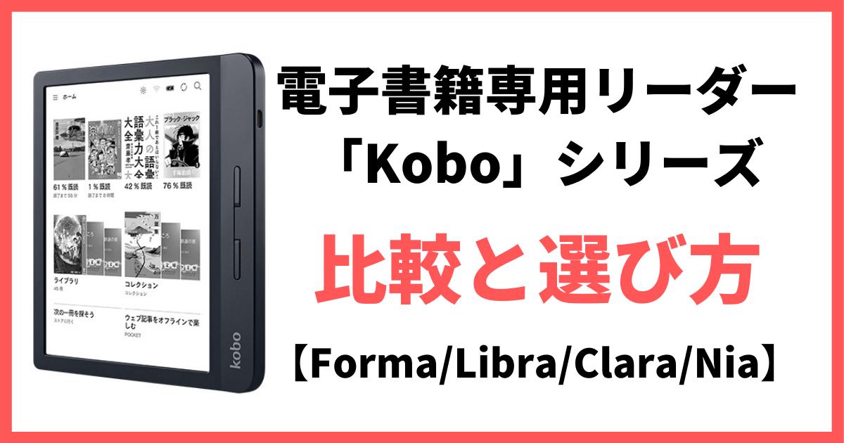 Kobo 電子書籍専用リーダー端末 選び方 アイキャッチ