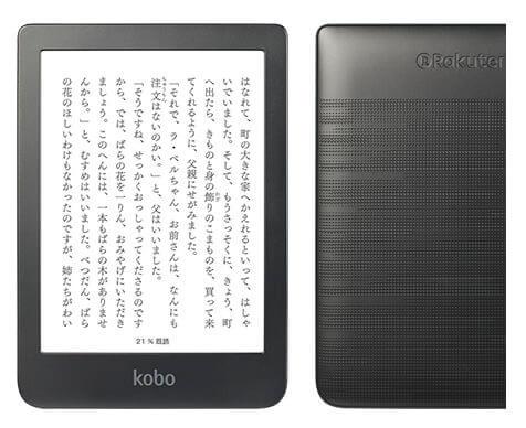 Koboシリーズ e Inkディスプレイ
