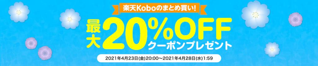 楽天Kobo お買い物マラソン 2021年4月後半