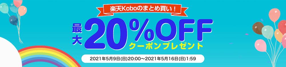 楽天Kobo お買い物マラソン 2021年5月