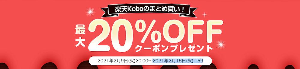 楽天kobo お買い物マラソン 2021年2月