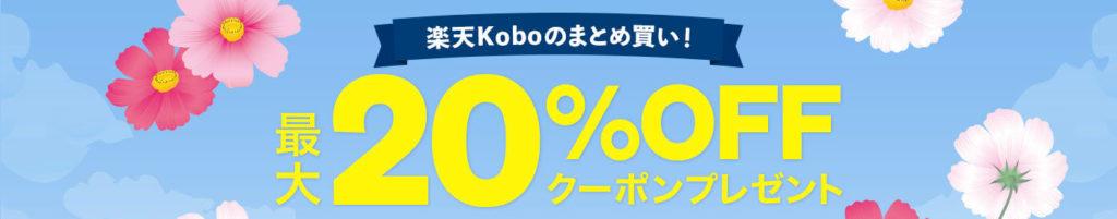 楽天Kobo お買い物マラソン 2020年11月
