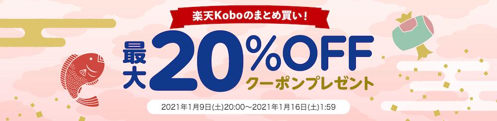 楽天kobo お買い物マラソン 2021年01月
