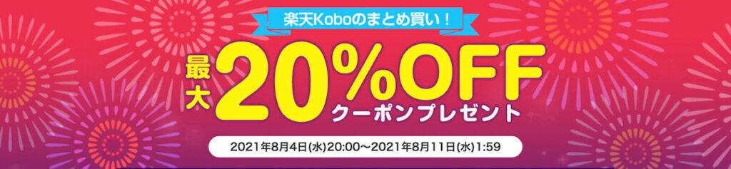 楽天kobo お買い物マラソン 2021年8月