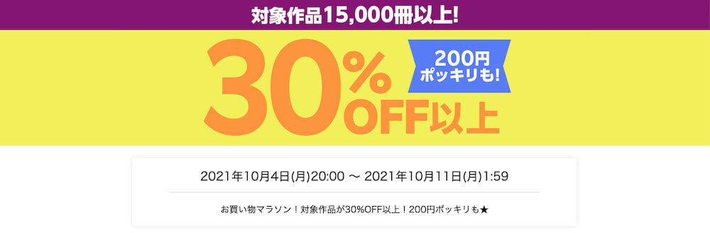 楽天Kobo お買い物マラソン 2021年10月