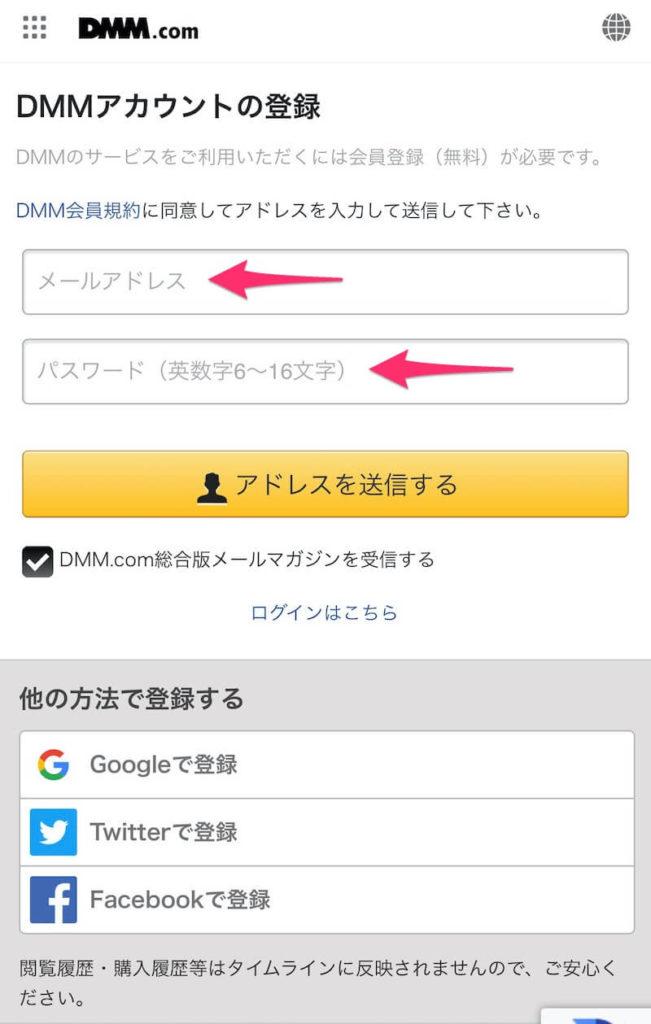 DMM 電子書籍 買い方 手順 01