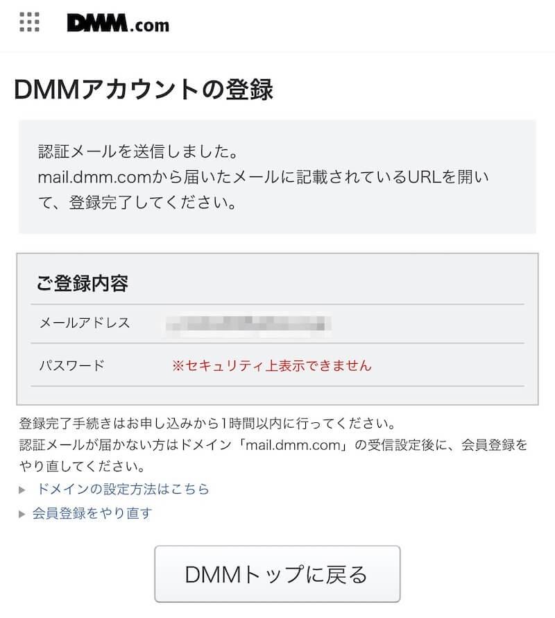 DMM 電子書籍 買い方 手順 02