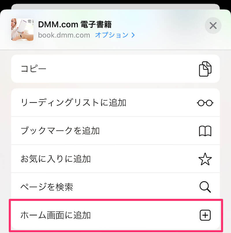 DMM 電子書籍 買い方 手順 04