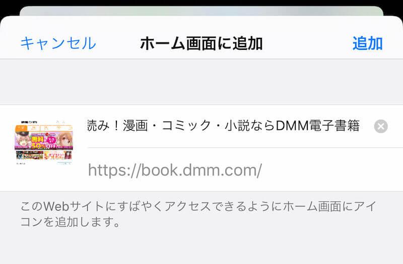 DMM 電子書籍 買い方 手順 05