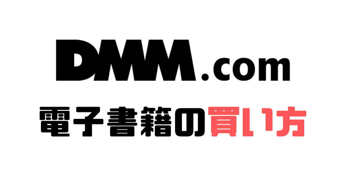 DMM.com 電子書籍 買い方