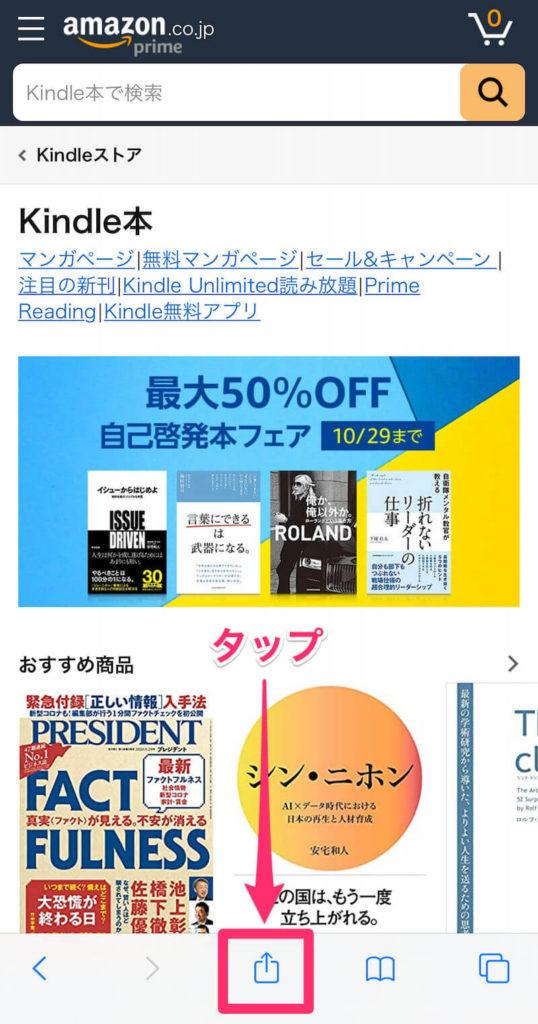 Amazon Kindeストア 購入方法 03