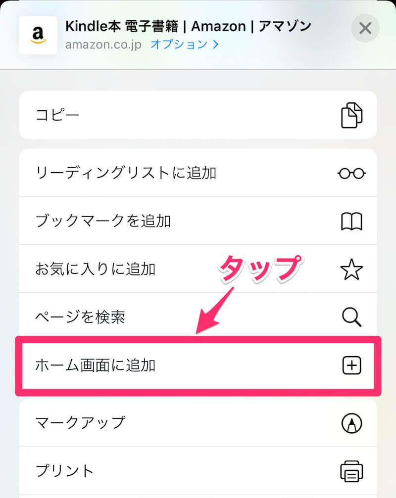 Amazon Kindeストア 購入方法 04