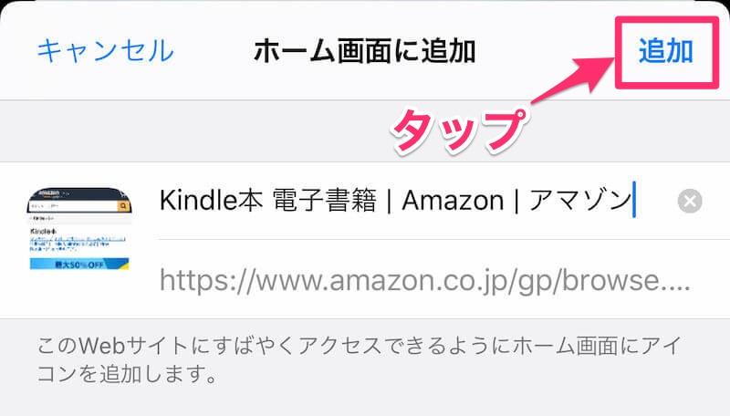 Amazon Kindeストア 購入方法 05