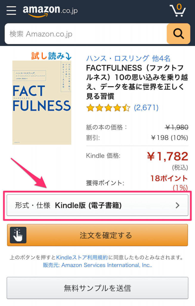 Amazon Kindeストア 購入方法 07
