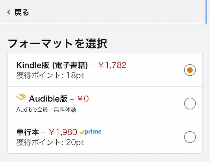 Amazon Kindeストア 購入方法 09