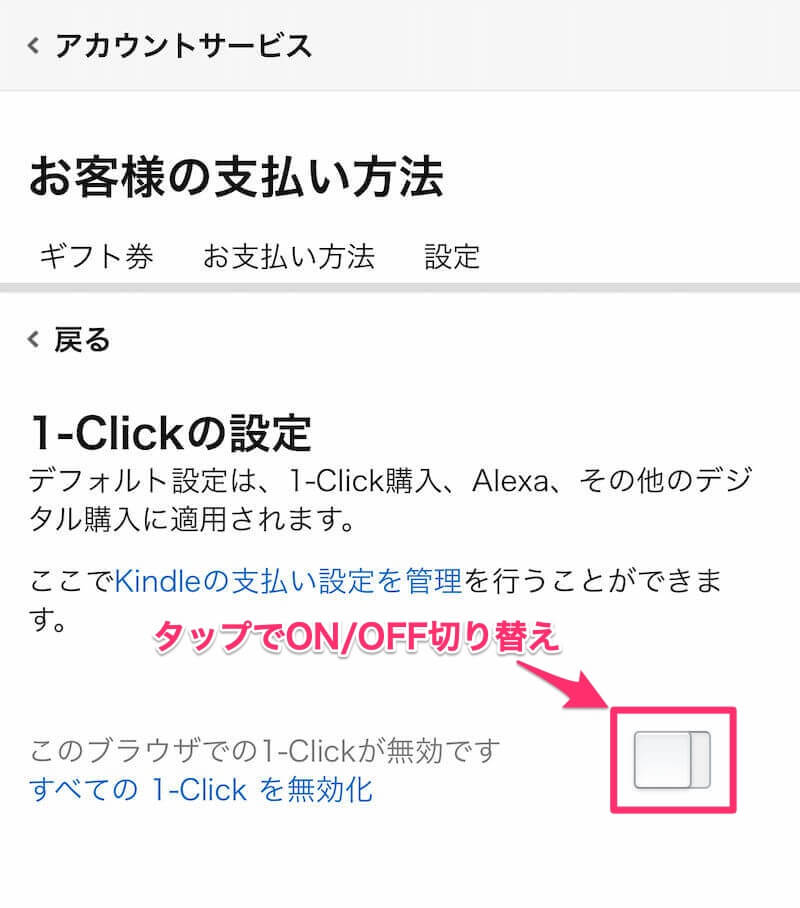 Amazon Kindeストア 購入方法 10