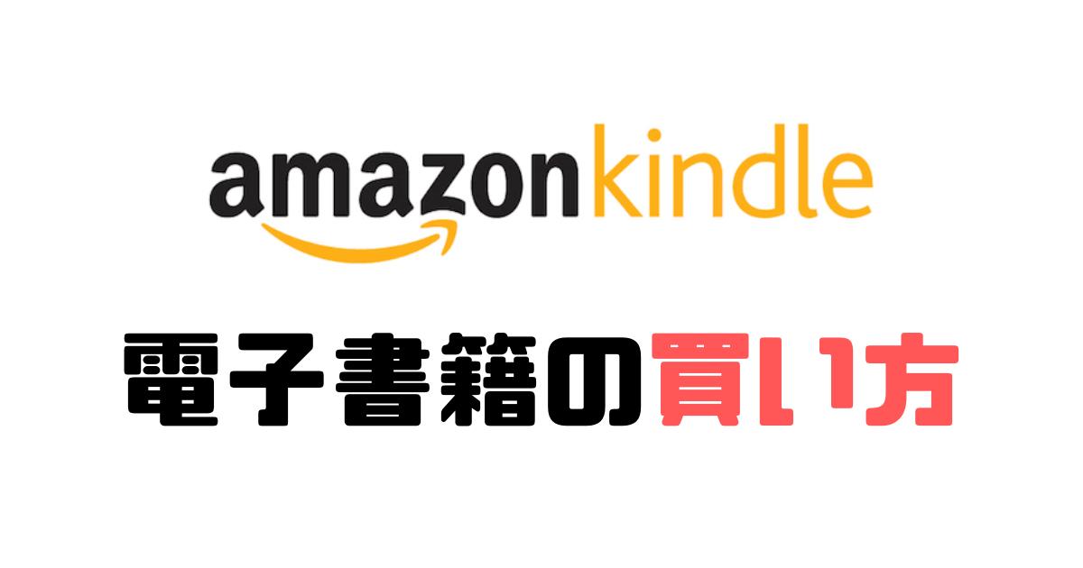 Amazon Kindleストア 電子書籍 買い方