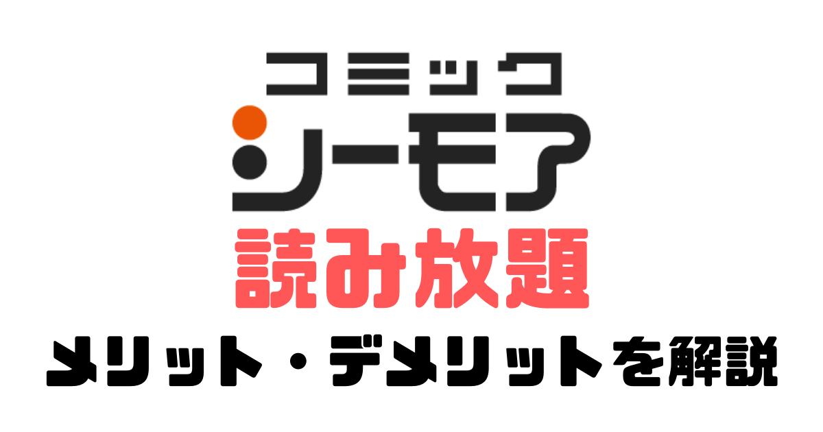 コミックシーモア 読み放題 アイキャッチ